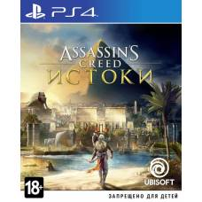 Гра Assassin's Creed: Истоки на BD-диску [PS4, Rus]